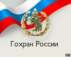 Гохран России
